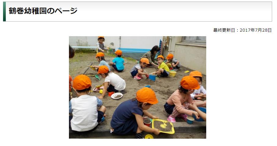 新宿区立鶴巻幼稚園