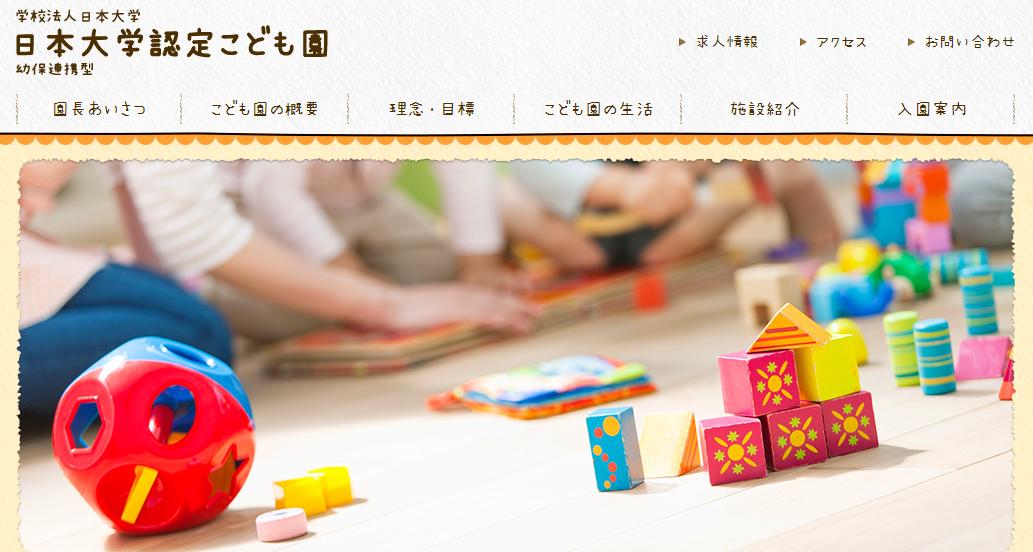 日本大学 認定こども園