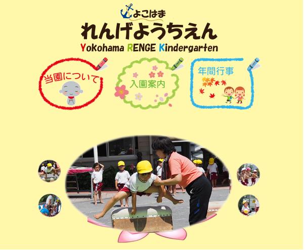 横浜れんげ幼稚園