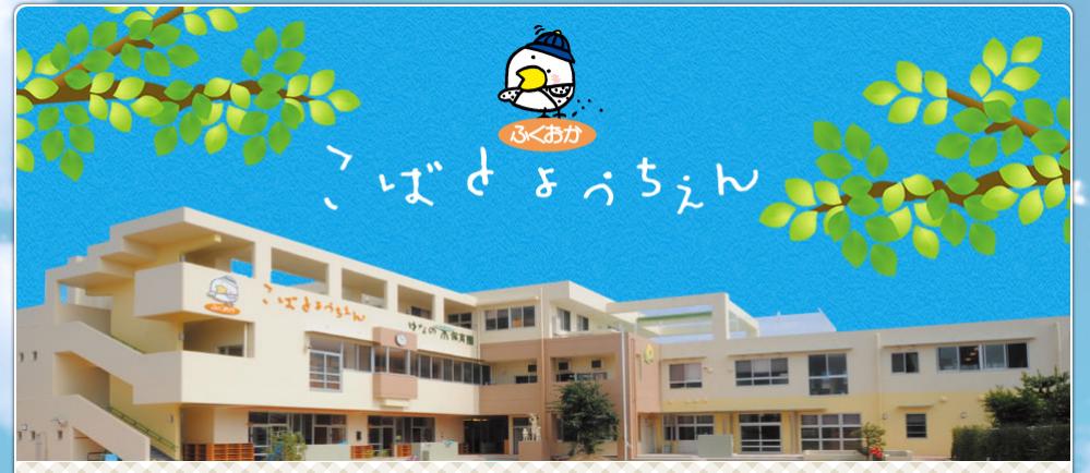 福岡小鳩幼稚園