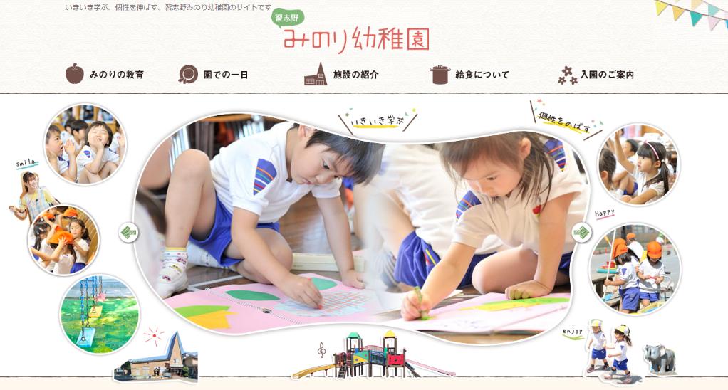 習志野みのり幼稚園