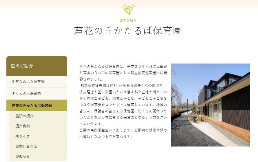 芦花の丘かたるぱ保育園