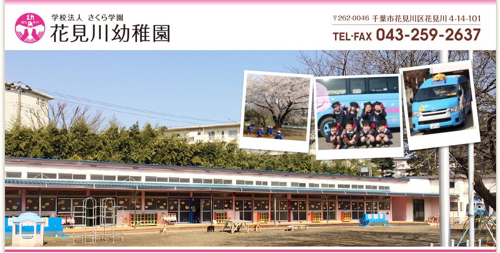 花見川幼稚園