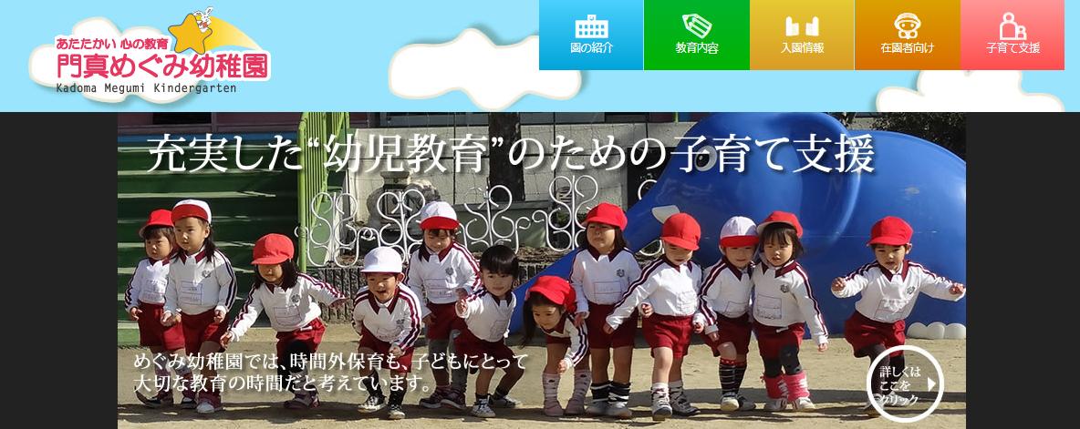 門真めぐみ幼稚園