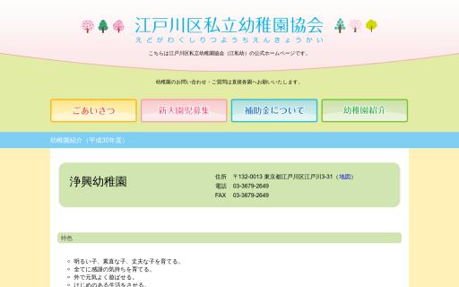 浄興幼稚園の評判・口コミ