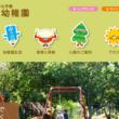 都田幼稚園