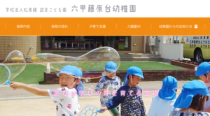 六甲藤原台幼稚園