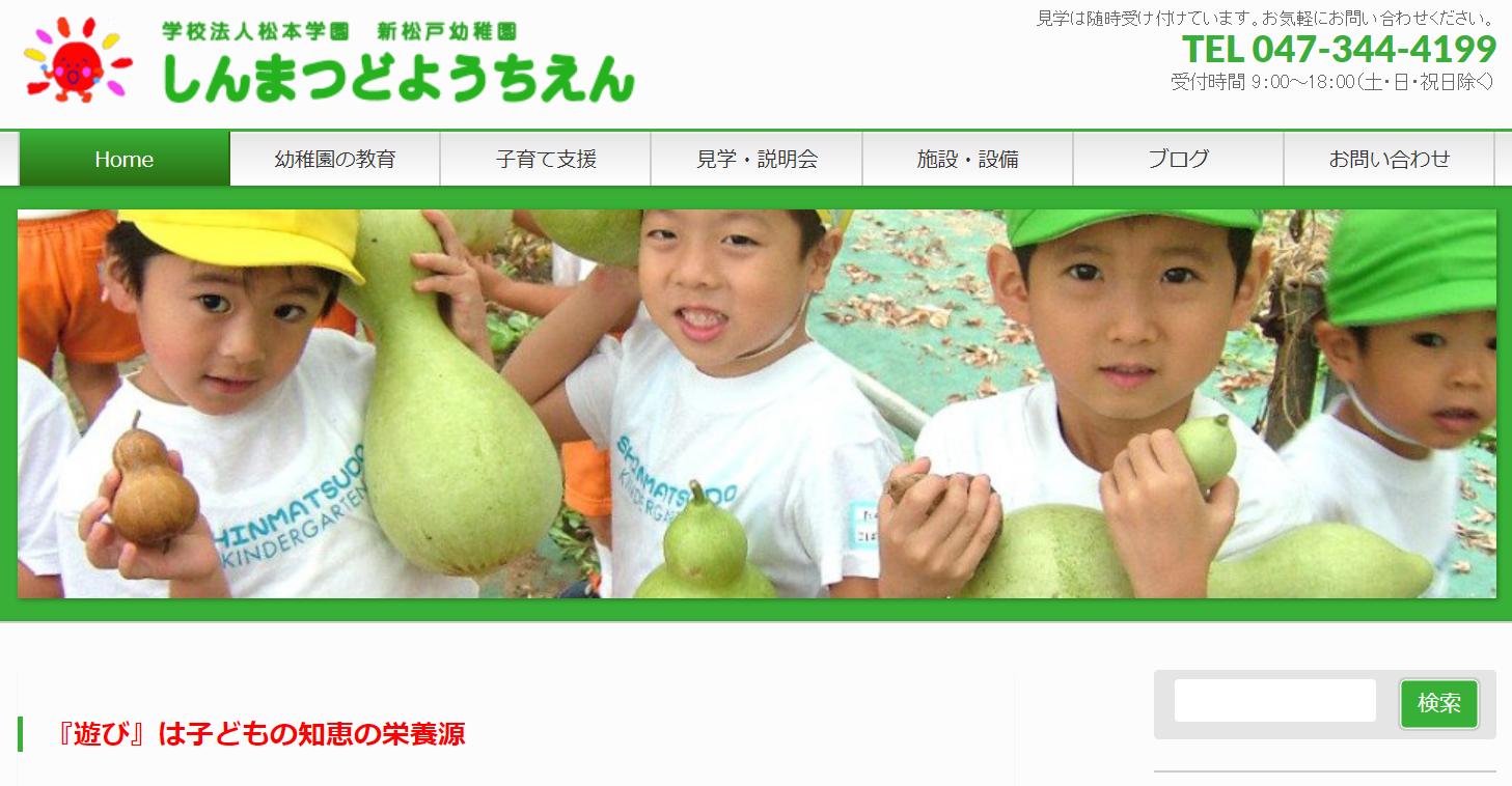 新松戸幼稚園