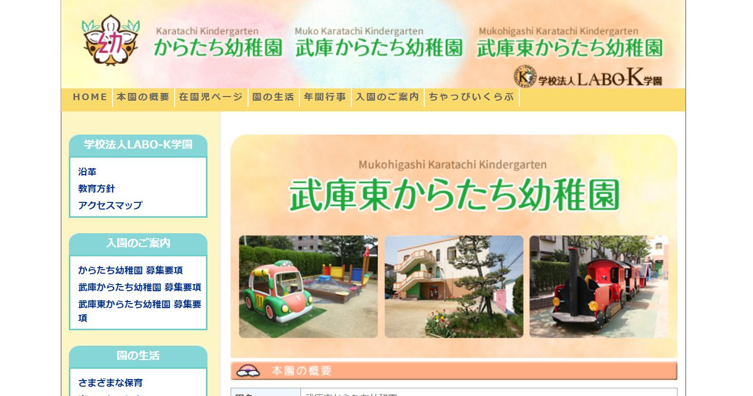 武庫東からたち幼稚園