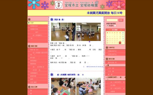 宝塚幼稚園