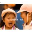 ふじま幼稚園