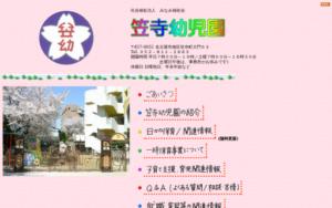 笠寺幼児園