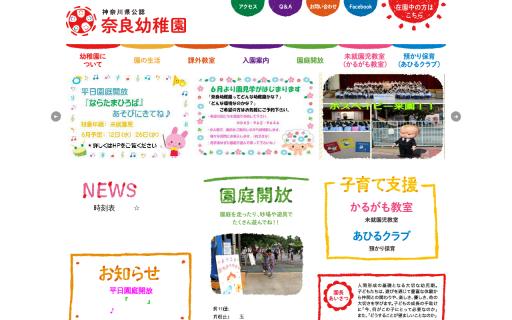 奈良幼稚園
