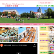 西新井幼稚園
