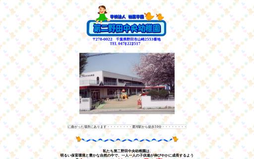 第二野田中央幼稚園