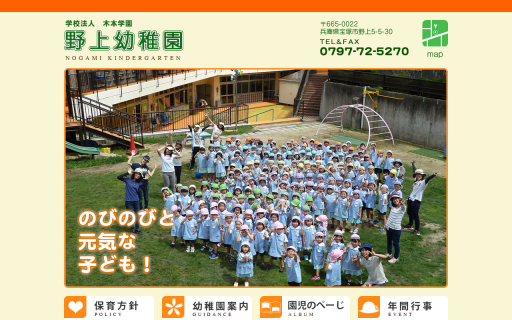 野上幼稚園