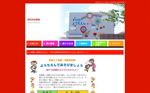 須和田幼稚園