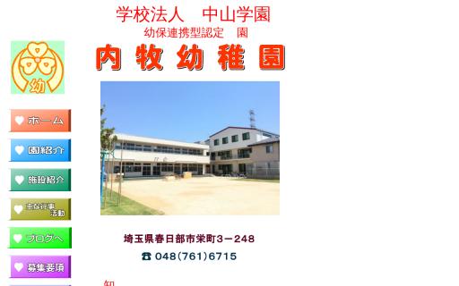 内牧幼稚園