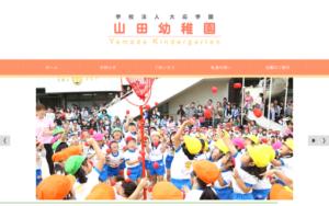 山田幼稚園