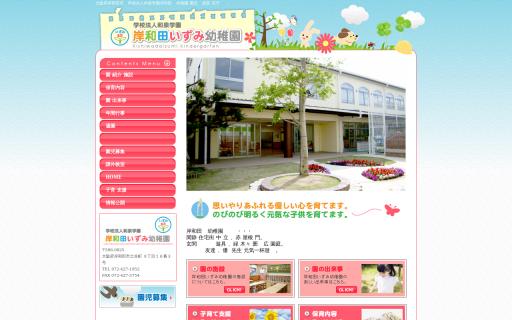 岸和田いずみ幼稚園