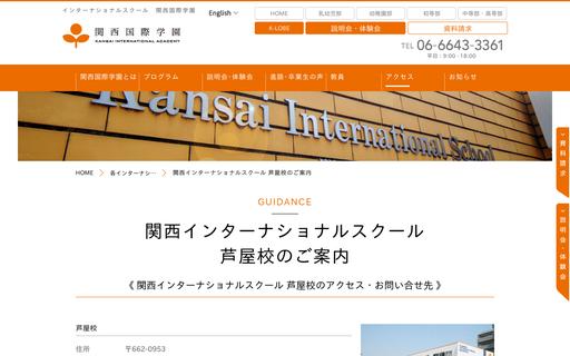 関西インターナショナルスクール芦屋校