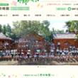 三愛幼稚園