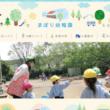 まぼり幼稚園
