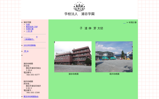 瀬谷幼稚園