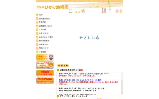 正光寺ひかり幼稚園