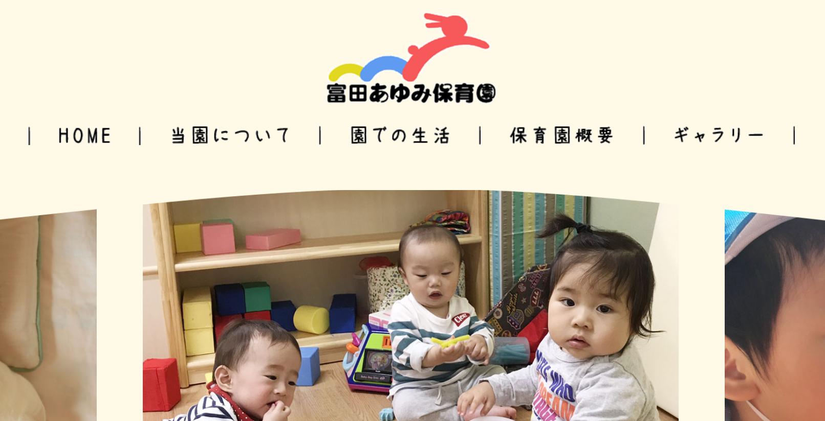 富田あゆみ保育園