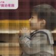 永安寺学園幼稚園