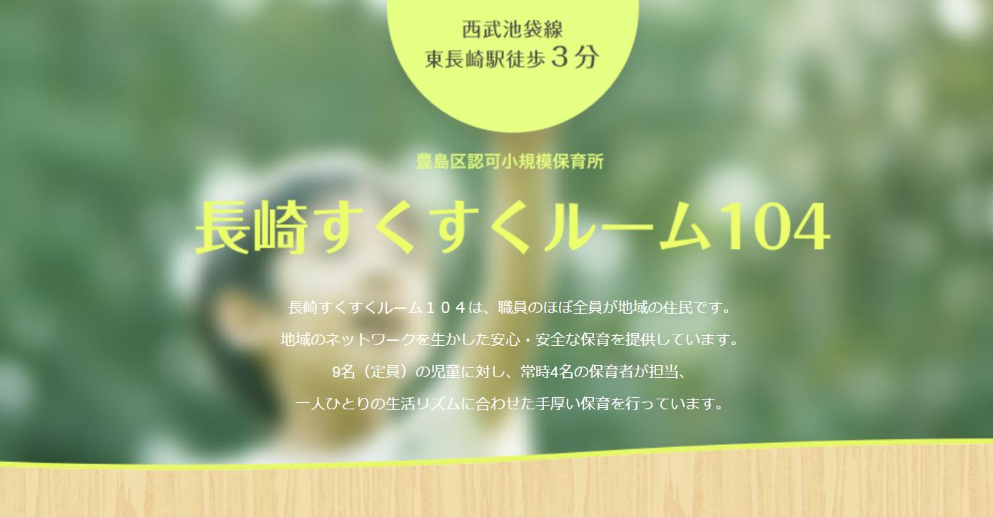 長崎すくすくルーム104