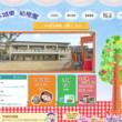 本城東幼稚園