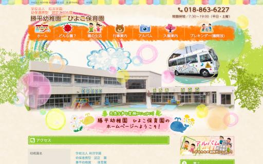 勝平幼稚園