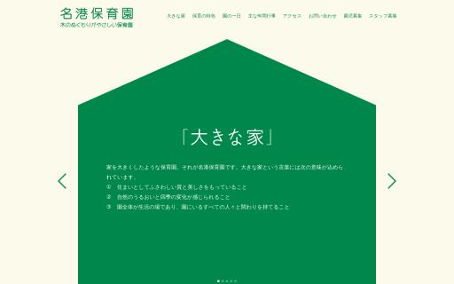 名港保育園