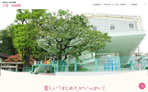 三宿さくら幼稚園