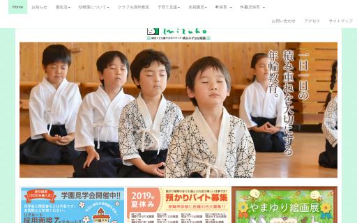 横浜みずほ幼稚園