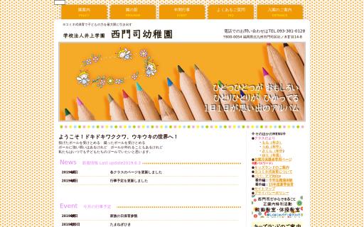 西門司幼稚園
