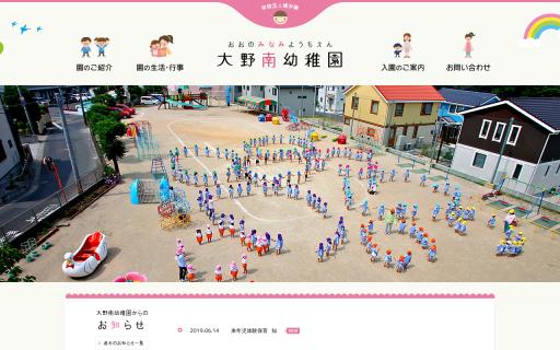大野南幼稚園