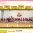 酒直幼稚園