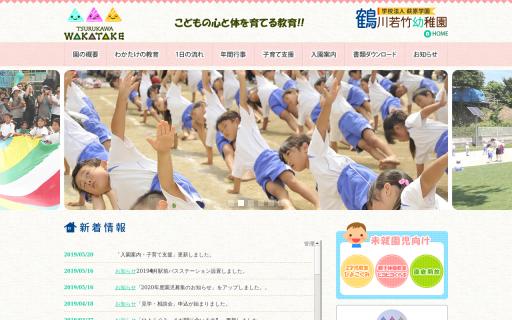 鶴川若竹幼稚園