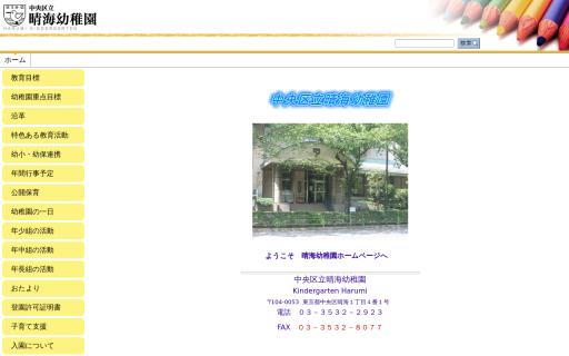 晴海幼稚園