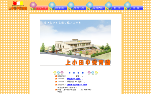 上小田中保育園