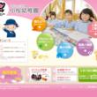 小桜幼稚園
