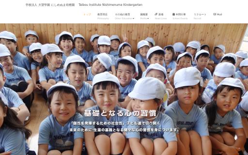 にしめぬま幼稚園