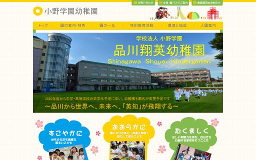 小野学園幼稚園