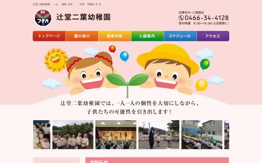 辻堂二葉幼稚園