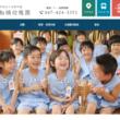 船橋幼稚園