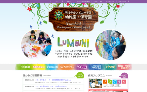 明福寺ルンビニー学園 幼稚園