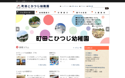 町田こひつじ幼稚園